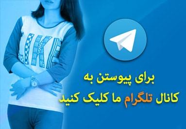 لینک کانال تلگرام لباس