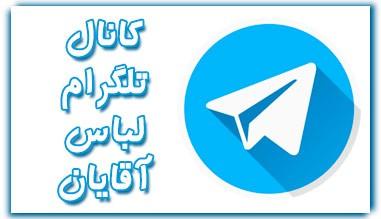 کانال تلگرام لباس